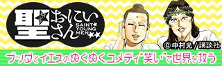 聖☆おにいさん SAINT☆YOUNG MEN