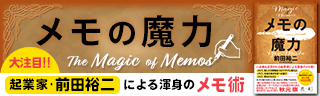 メモの魔力 -The Magic of Memos-