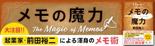 メモの魔力 -The Magic of Memos-