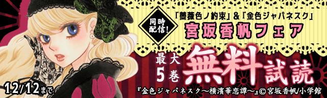 「薔薇色ノ約束」&「金色ジャパネスク」同時配信!宮坂香帆フェア