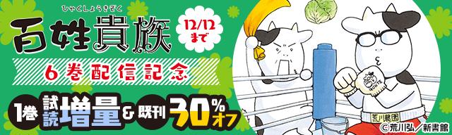 「百姓貴族」6巻配信記念既刊30%オフ