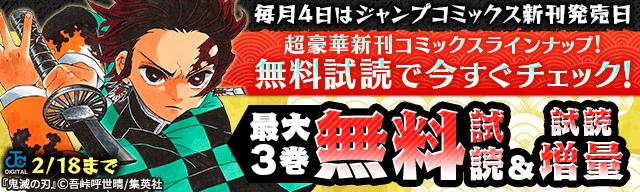 【毎月4日はジャンプコミックス新刊発売日!!】超豪華新刊コミックスラインナップ!!無料試読で今すぐチェック!!