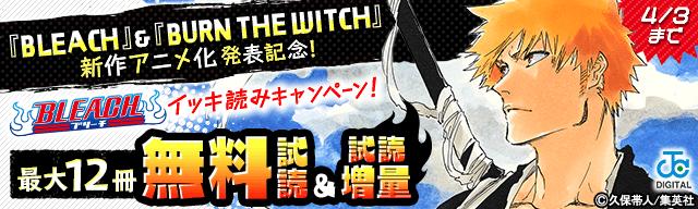 『BLEACH』&『BURN THE WITCH』新作アニメ化発表記念!『BLEACH』イッキ読みキャンペーン!
