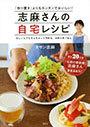 志麻さんの自宅レシピ 「作り置き」よりもカンタンでおいしい!