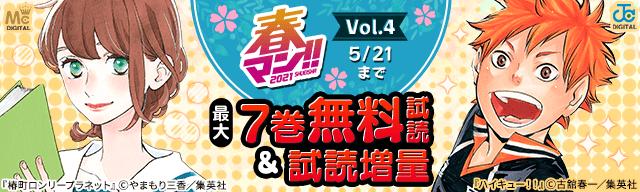 春マン!! 2021 Vol.4