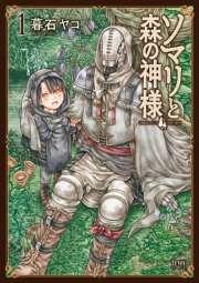 【期間限定無料版】ソマリと森の神様