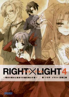 RIGHT×LIGHT4~嘆きの魔女と始まりの鐘を鳴らす獣~