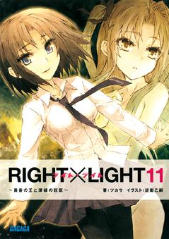 RIGHT×LIGHT11~黄昏の王と深緑の巨臣~