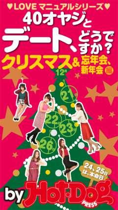 LOVEマニュアルシリーズ 40オヤジとデート、どうですか? by Hot-Dog PRESS クリスマス&忘年会、新年会編