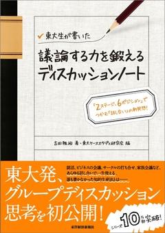 東大生が書いた 議論する力を鍛えるディスカッションノート ―「2ステージ、6ポジション」でつかむ「話し合い」の新発想!