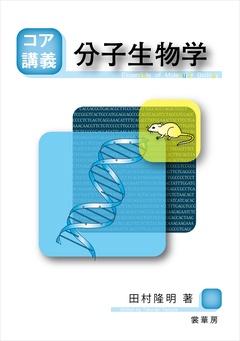 コア講義 分子生物学