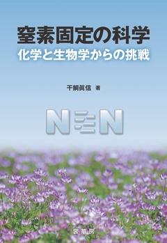 窒素固定の科学 化学と生物学からの挑戦