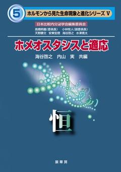 ホメオスタシスと適応 恒(ホルモンから見た生命現象と進化シリーズ5)
