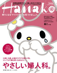 Hanako (ハナコ)