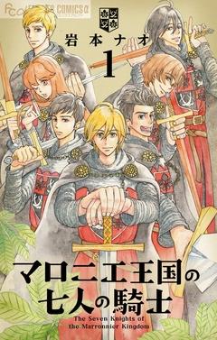 マロニエ王国の七人の騎士