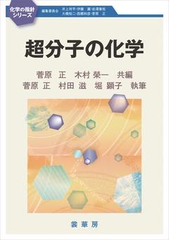 超分子の化学