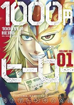 1000円ヒーロー