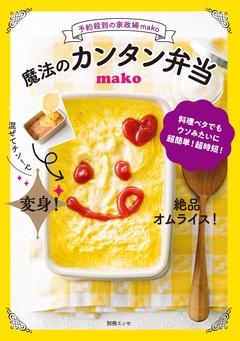 予約殺到の家政婦mako 魔法のカンタン弁当