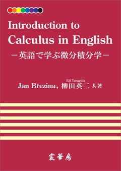 Introduction to Calculus in English 英語で学ぶ微分積分学