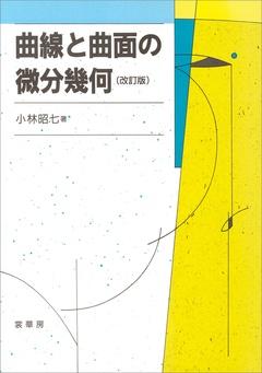 曲線と曲面の微分幾何(改訂版)