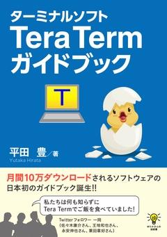 ターミナルソフトTera Termガイドブック