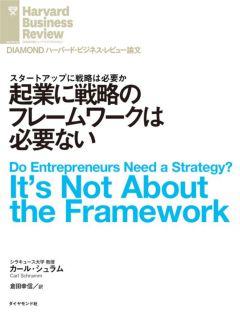 起業に戦略のフレームワークは必要ない