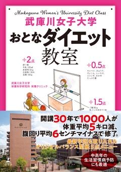 武庫川女子大学 おとなダイエット教室