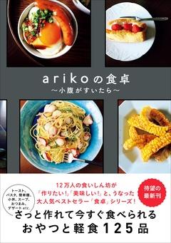 arikoの食卓 - 小腹が空いたら -
