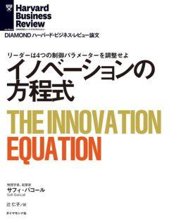 イノベーションの方程式