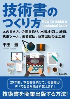 技術書のつくり方 本の書き方、企画書作り、出版社探し、執筆ツール、締切、著者宣伝、商業出版の全工程