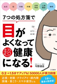 7つの処方箋で目がよくなって超健康になる!
