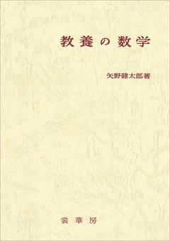 教養の数学(改訂版)
