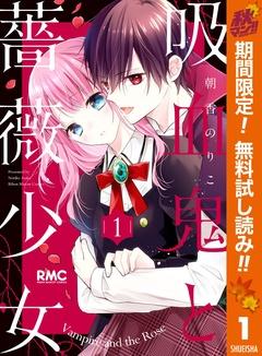 吸血鬼と薔薇少女【期間限定無料】