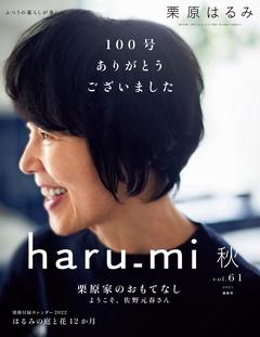 栗原はるみ haru_mi2021
