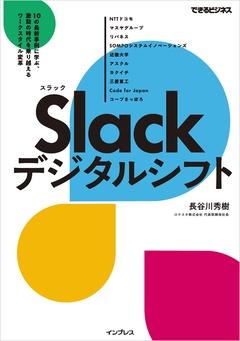 Slackデジタルシフト 10の最新事例に学ぶ、激動の時代を乗り越えるワークスタイル変革