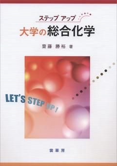 ステップアップ 大学の総合化学